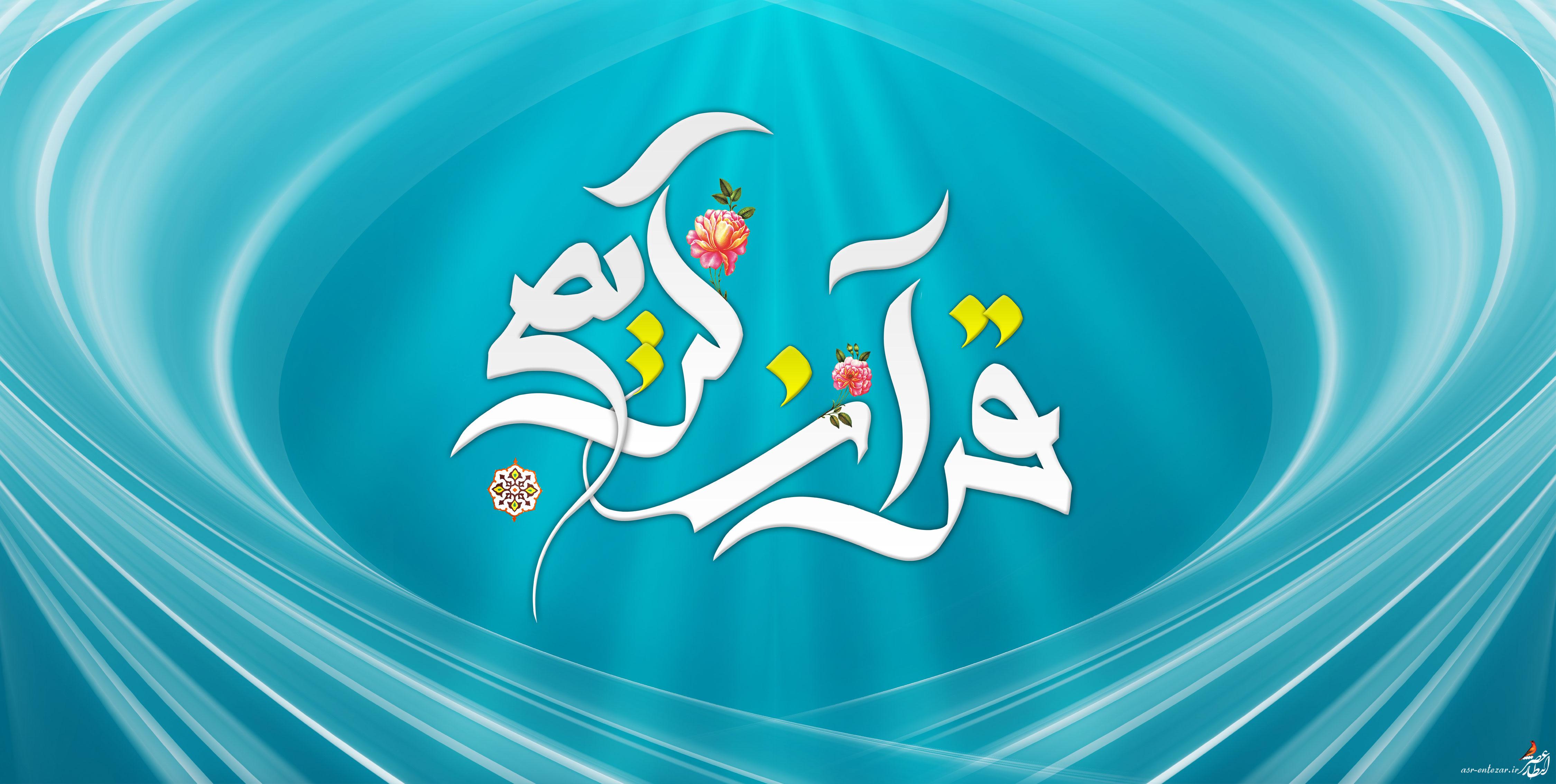 نرم افزار چند رسانه ای آموزش قرآن دوم دبستان